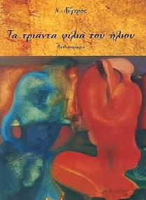Τα τριάντα φιλιά του ήλιου - Μυθιστόρημα