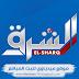 قناة الشرق المناهضة للانقلاب العسكري بث مباشر
