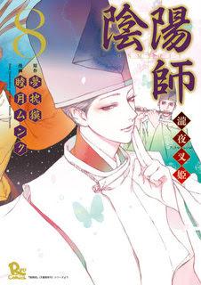 [夢枕獏x睦月ムンク] 陰陽師-瀧夜叉姫- 第01-08巻