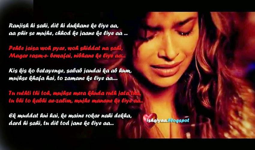 Wallpaper Love Ke : Ranjish hi sahi, dil hi dukhane ke liye aa, aa phir se mujhe, chhod ke jaane ke liye aa ...