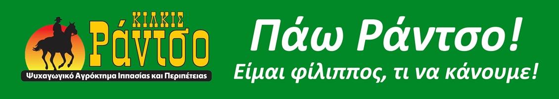 ΦΙΛΙΠΠΟΣ