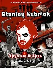 Stanley Kubrick, Έργα και Ημέρες