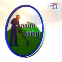 [ CTN TV ] 04-Sep-2013 - TV Show, Agriculture, Kasekam, News