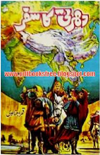 Dharti Ka Safar Novel By Qamar Ajnalvi