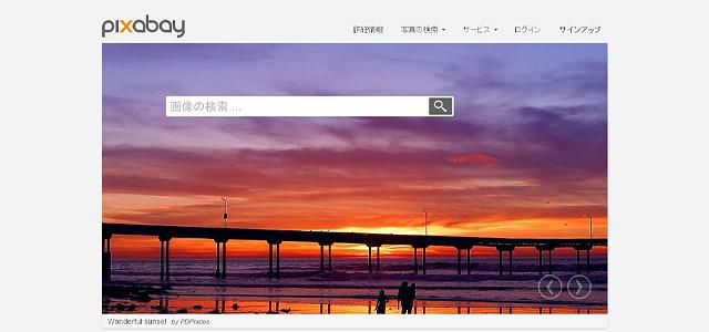 写真もイラストも無料で自由に使えるパブリックドメインの画像素材サイト「Pixabay」