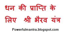 श्री भैरव यंत्र , Shri Bhairav Yantra For Wealth and Dhan