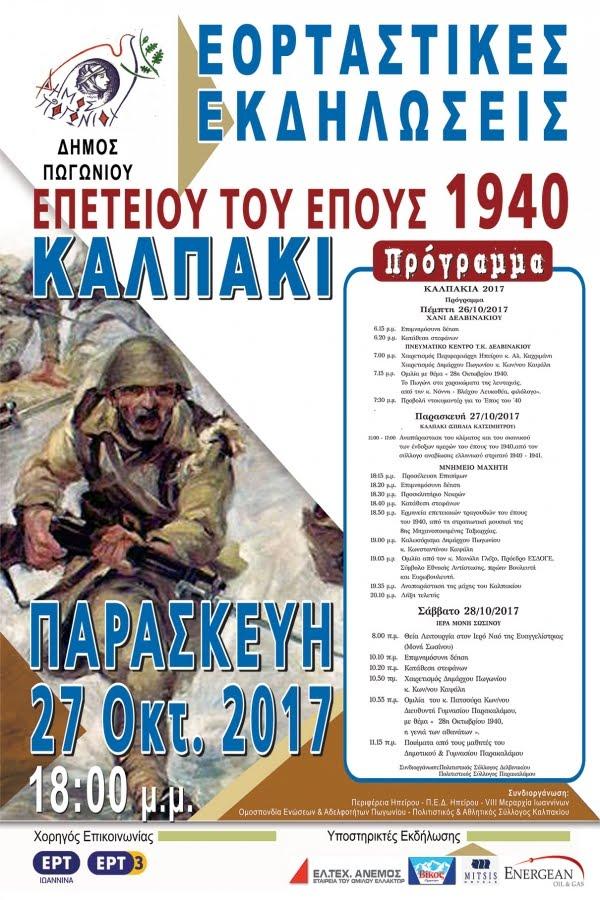 Αναπαράσταση της μάχης του Καλπακίου την Παρασκευή  27 Οκτωβρίου 2017, ώρα 6:00 μ.μ.