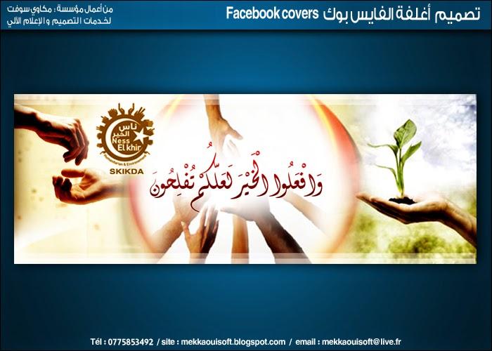 mekkaoui soft facebook covers