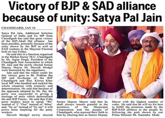 Victory of BJP & SAD alliance because of unity : Satya Pal Jain