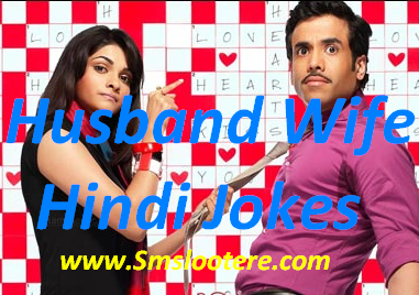 Husband and Wife Jokes in Hindi