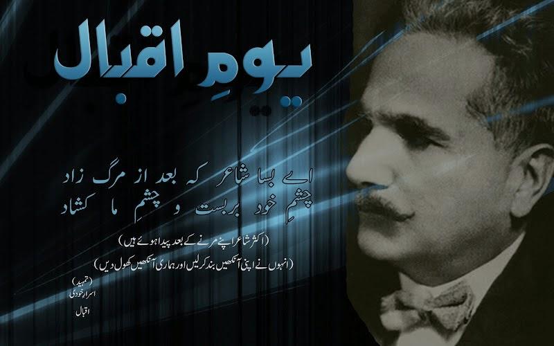 Essay on dr allama muhammad iqbal poetry
