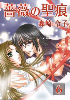 [森崎令子] 薔薇の聖痕 第03-06巻