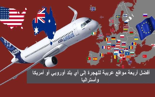 مواقع للهجرة إلى اوروبا وأمريكا وكندا بطريقة قانونية