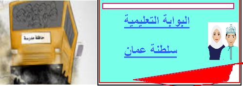 البوابه التعليميه سلطنة عمان