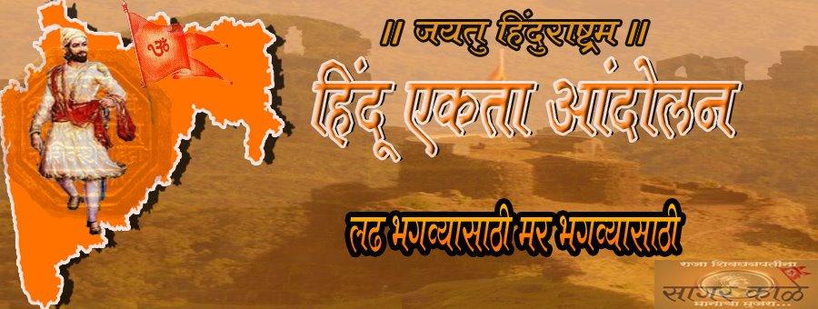 हिंदू एकता आंदोलन
