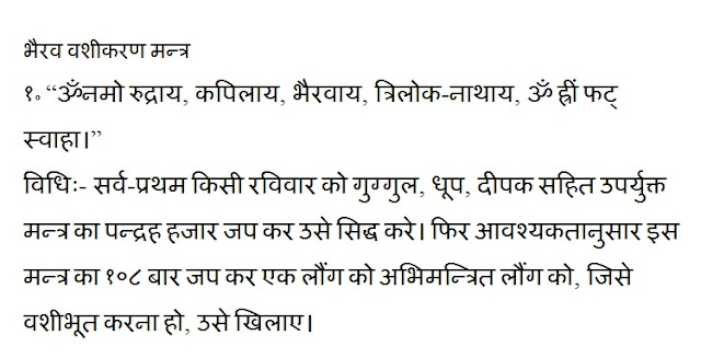 Bhairav Vashikaran Mantra