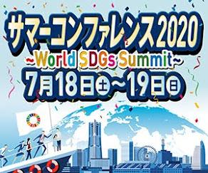 サマーコンファレンス2020