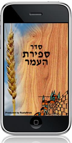 O que é Sefirat, contagem, do Omer?