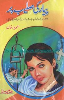 Piyar Ki Saleeb Per By Ahmad Yaar Khan