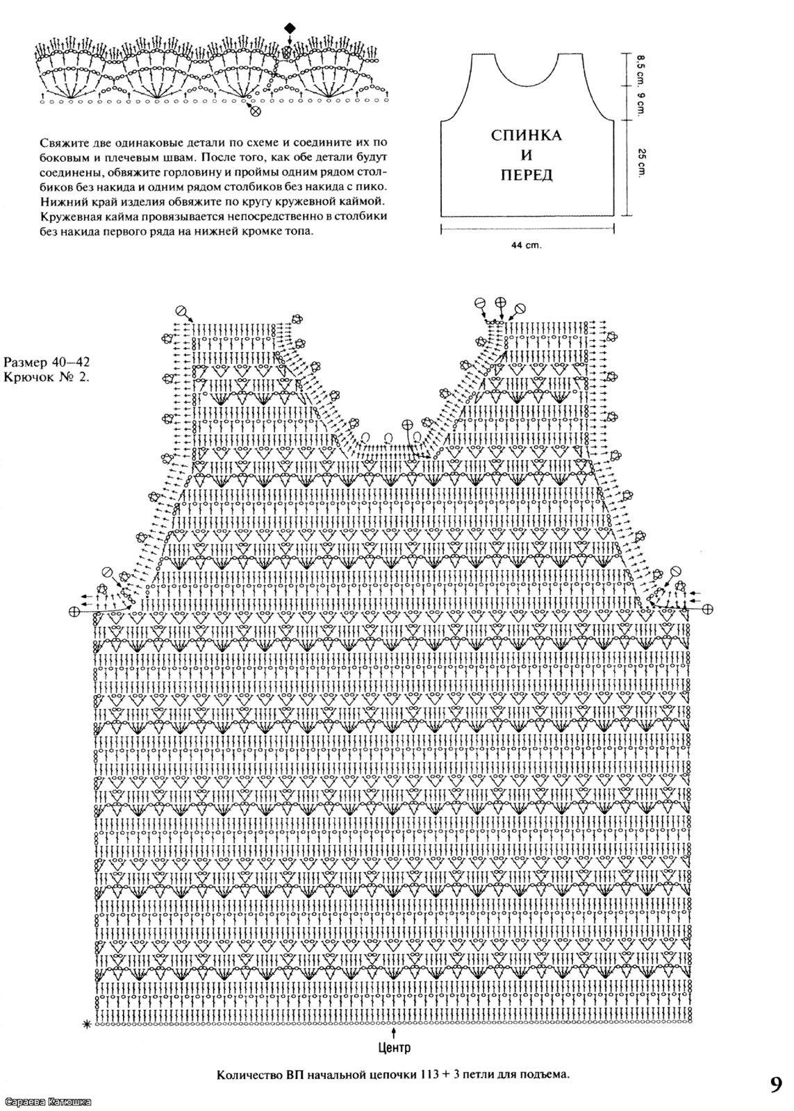 Схема вязания крючком детской маечки