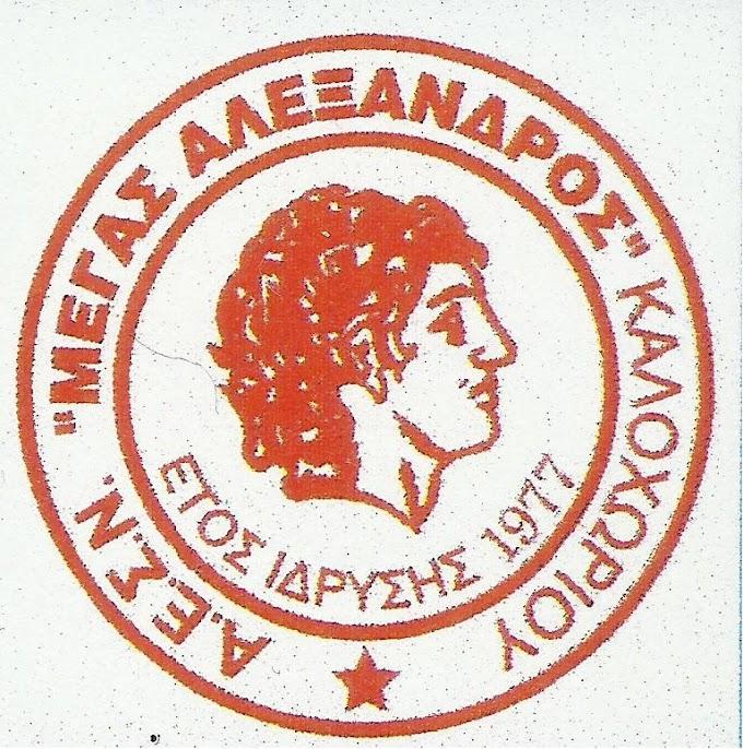 Αρχίζουν το Σαββατοκύριακο οι  ακαδημίες του Μεγάλου Αλεξάνδρου Καλοχωρίου-Ποιοι καλούνται να συμμετάσχουν