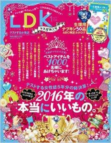 LDK (エル・ディー・ケー) 2017年01月号