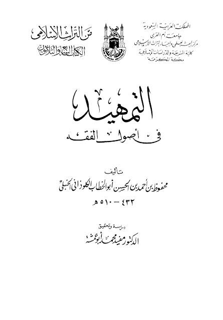 التمهيد في أصول الفقه - الكلوذاني الحنبلي pdf