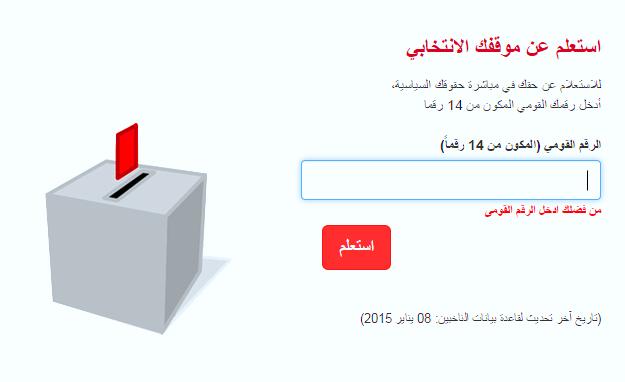 بالرقم القومى استعلم عن لجنتك فى الانتخابات البرلمانية المصرية 2015 .. هنا الان