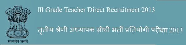 RPSC Zilla Parishad 3rd grade teacher Admit Card Hall Ticket Permission letter Call letter 2013