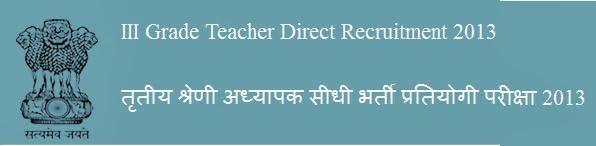 RPSC Zilla Parishad 3rd Grade Teacher Admit Card Hall Ticket Permission Letter Call 2013