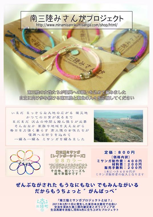南三陸ミサンガプロジェクト概要