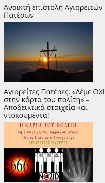 ΑΓΙΟΡΕΙΤΕΣ ΠΑΤΕΡΕΣ