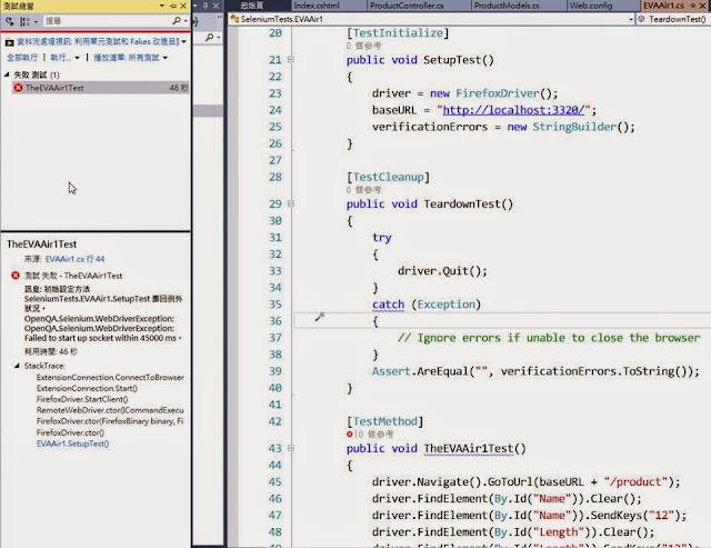 Selenium WebDriver 46秒錯誤訊息