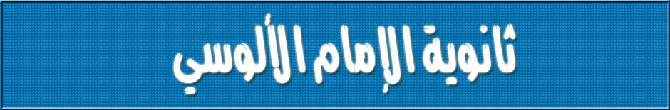 ثانوية الإمام الألوسي