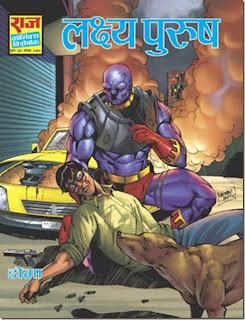 lakshya purush doga hindi comic