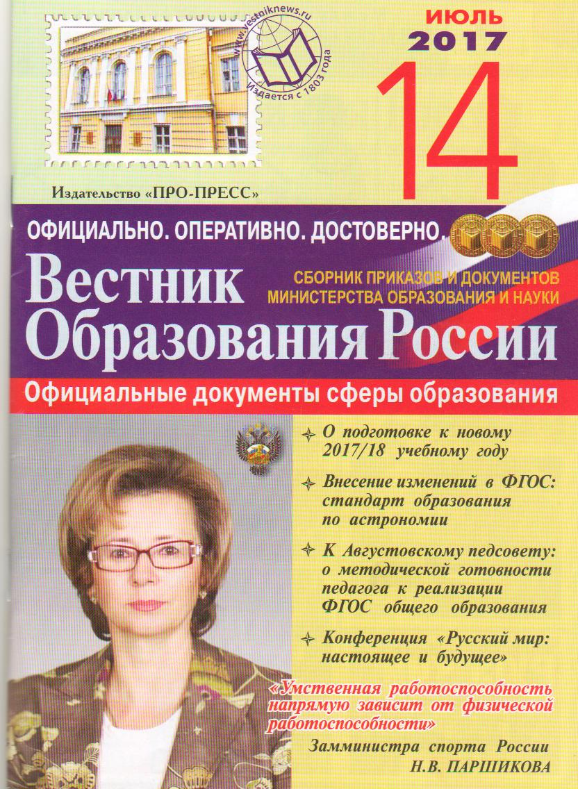 Календарь образовательных событий на 2017/18 г.