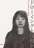 最新版「第7回展」発売中!