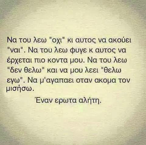Η αγάπη δεν μπορεί να είναι λάθος..
