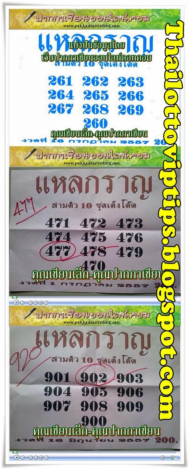 Thai lotto 3up Direct Set 16-07-2014