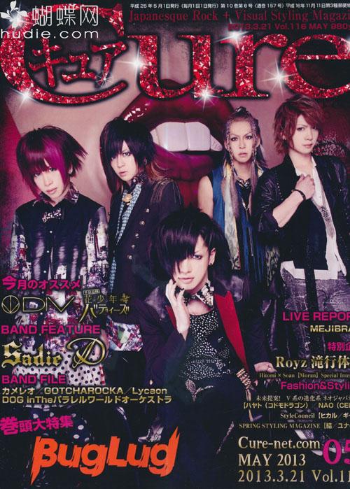 Cure (キュア) May 2013 BugLug j-rock