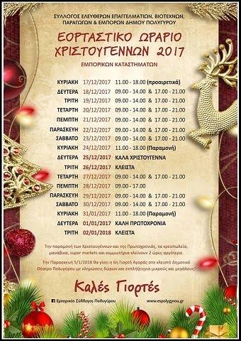 Εορταστικό ωράριο καταστημάτων Εμπορικού Συλλόγου Πολυγύρου