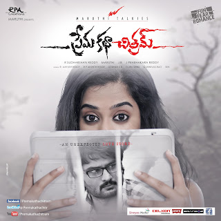 Prema Katha Chithram 2013 telugu hd movie