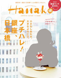 Hanako (ハナコ) 2017年 4月13日号 No.1130