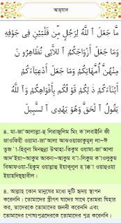 Bangla Translation.