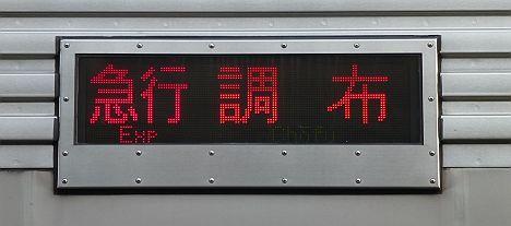 急行 調布行き7 都営10-000形370F