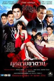 Phim Hoa Hồng Của Quỷ