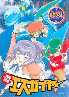 [Manga] 無敵英雄エスガイヤー [Muteki Eiyuu Esugaiyaa], manga, download, free