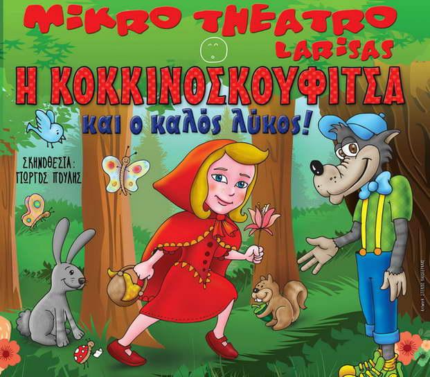 Η Κοκκινοσκουφίτσα και ο Καλός Λύκος στο Δημοτικό Θέατρο Αλεξανδρούπολης