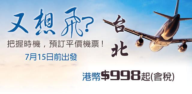 隨時出發去【 台北 】仲有機會,港航台北航線仲有HK$1000樓下,7月15日前出發!