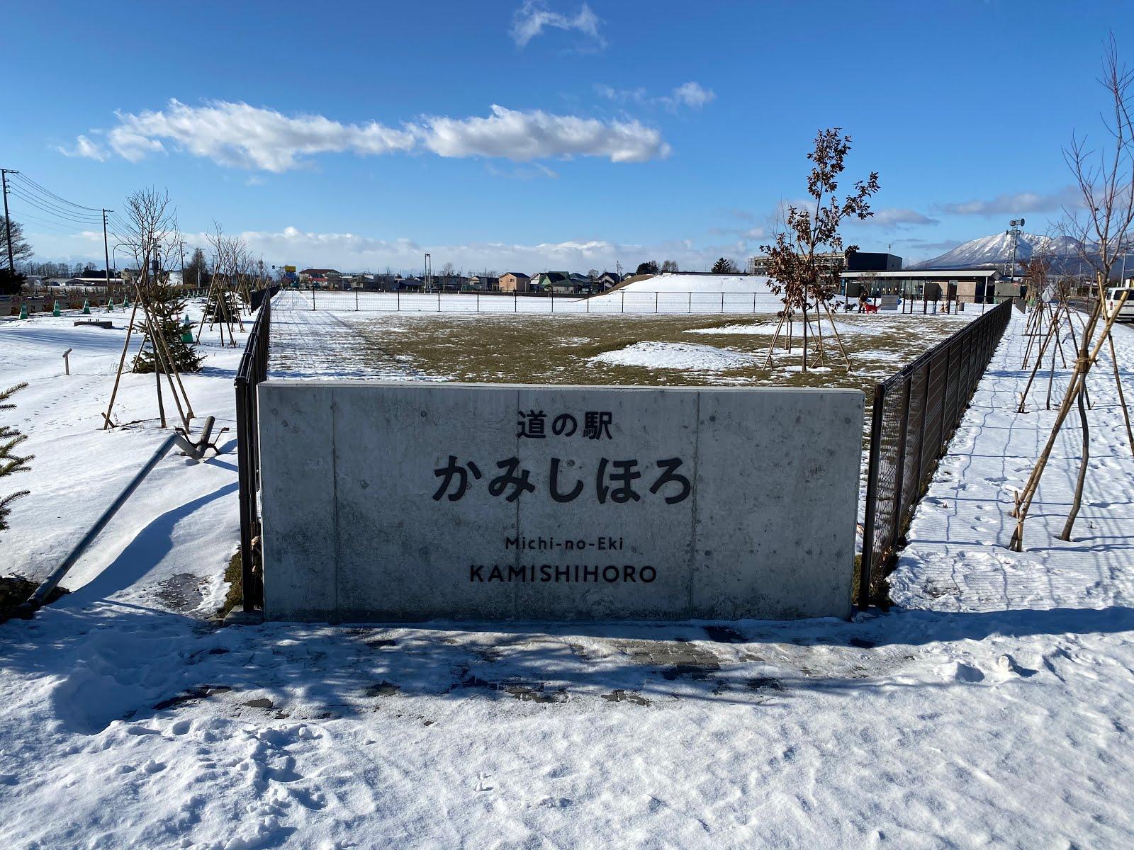 の 駅 道 上士幌